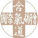 logo_kokusaiaikidokenshukai_sepia
